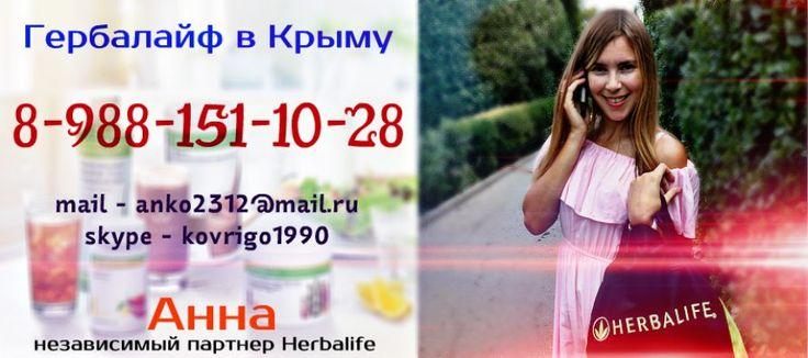 Независимый партнер Гербалайф в Крыму