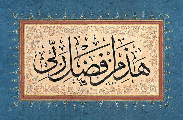 DesertRose,,, TURKISH ISLAMIC CALLIGRAPHY ART by OTTOMAN CALLIGRAPHY