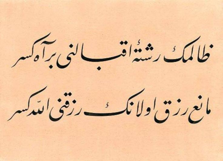 Zâlimin rişte-i ikbâlini bir âh keser, Mâni'-i rızk olanın rızkını Allâh keser. Çev.: Zalim kişinin arzularının bağını bir âh keser. Rızka engel olanın rızkını Allah keser. Nevres ------------ SametY.