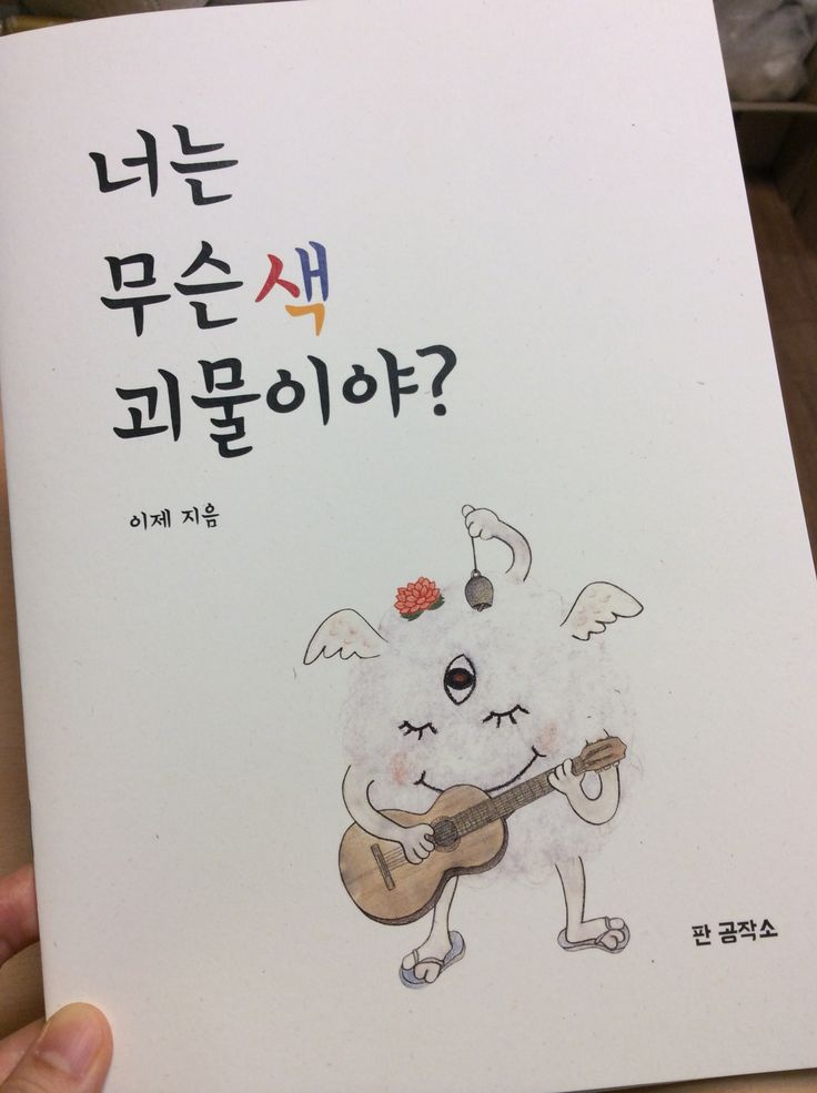 published by Pan Gongjakso 이제 Which color monster are you? 너는 무슨 색 괴물이야? designize@gmail.com