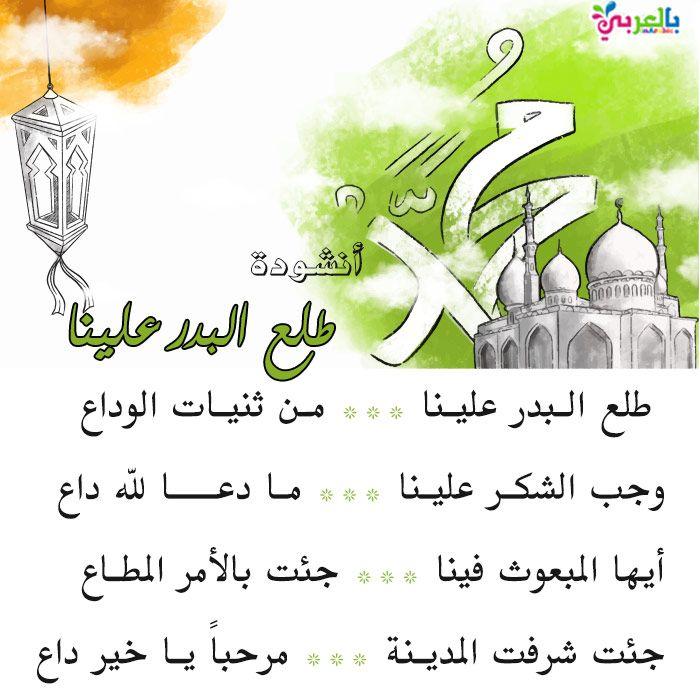 انشودة طلع البدر علينا للاطفال مكتوبة Arabic Kids Nursery Songs Arabic Worksheets
