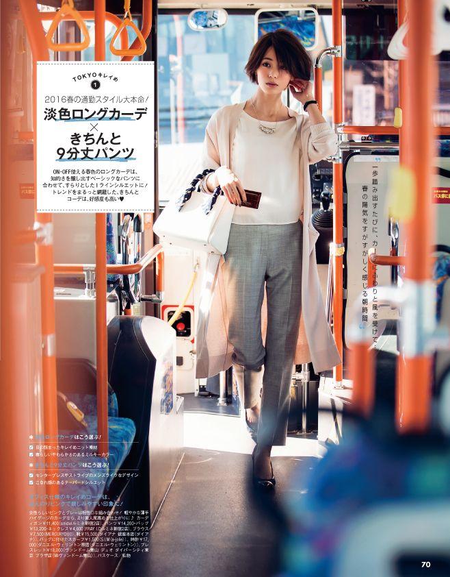 CanCamが教える!社会人1年目の好感度ファッション6つ - Woman Insight | 雑誌の枠を超えたモデル・ファッション情報発信サイト#CanCam04_2016-70
