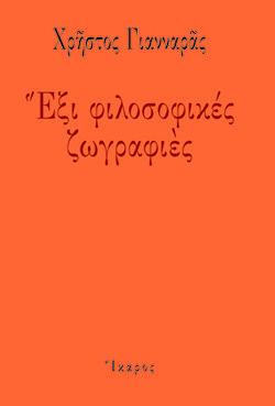 Χρήστος Γιανναράς / Έξι φιλοσοφικές ζωγραφιές