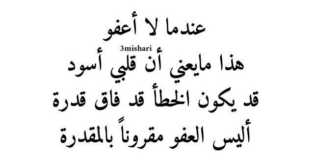 العفو أسم من أسماء الله الحسنى العفو هو تسامح الناس مع بعضهم البعض وهو من الأخلاق الحميدة العفو م Arabic Calligraphy