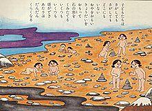 Sai no Kawara (Sainokawara), Jizo, Judges of Hell (Underworld), Japanese Buddhism Dictionary Project