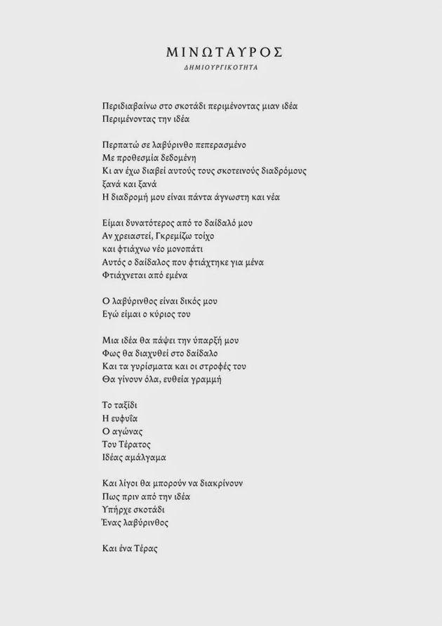 """Μινώταυρος / Ποίηματα + Σκίτσα από την έκθεση """"The Greek Monsters"""""""