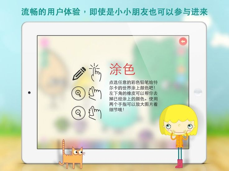 The Chinese version of our upcoming Terri's Coloring Pages screenshoot looks like this  你好中国,我们来了!  http://onceapps.com/terriscoloringpages  #iPad #kidapps #ONCEapps