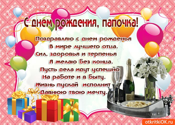 Поздравление мужу папе с днем рождения картинки, мужчине пожеланием хорошего
