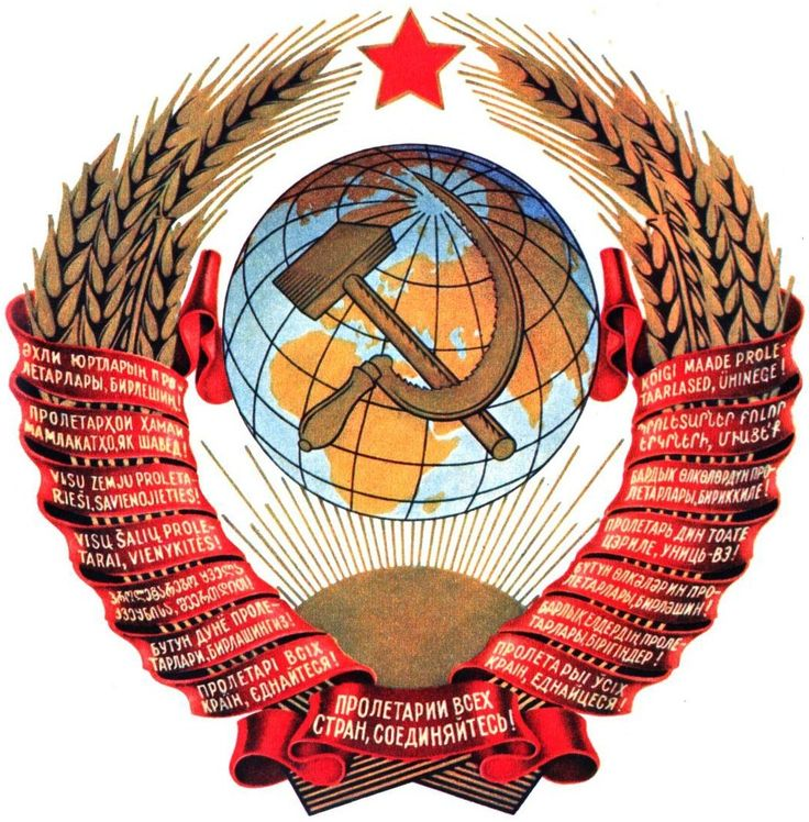 Сегодня СССР 90 лет