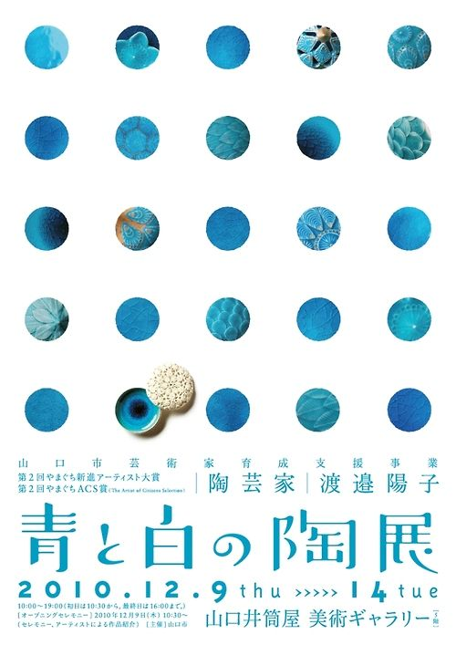 Japanese Exhibition Poster: Blue and White Ceramics. Nomura Design Factory. 2010