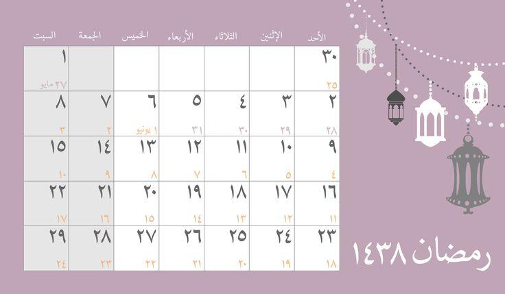 ramadan 2017 hours
