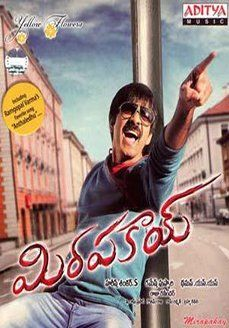 Mirapakai Telugu Movie Online - Ravi Teja, Richa Gangopadhyay, Deeksha Seth and Nagababu. Directed by Harish Shankar. Music by S. Thaman. 2011 [U/A] BLURAY ENGLISH SUBTITLE