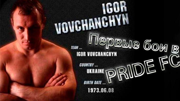 Игорь Вовчанчин первые бои в PRIDE / Igor Vovchanchyn in Pride FC