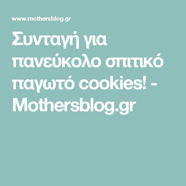 Συνταγή για πανεύκολο σπιτικό παγωτό cookies! - Mothersblog.gr