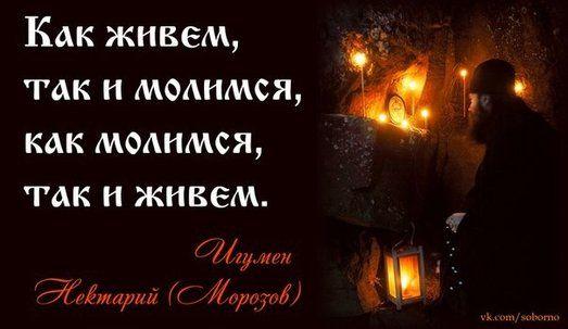 Живём как молимся! — Притчи православные — православная социальная сеть Елицы