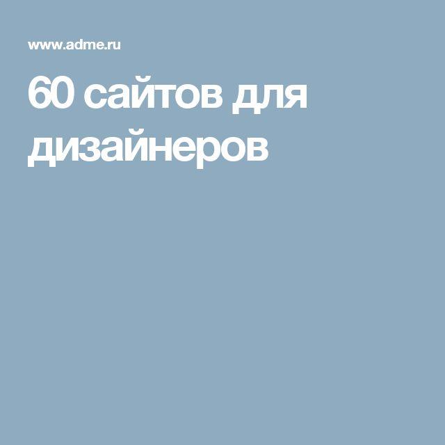 60сайтов для дизайнеров