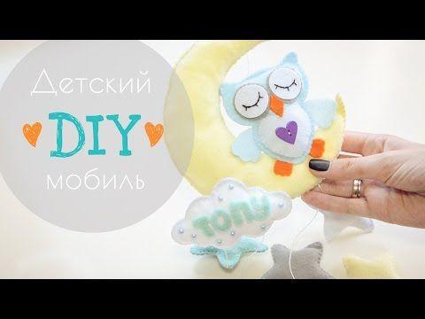 Видео мастер-класс: детский мобиль из фетра своими руками - Ярмарка Мастеров - ручная работа, handmade