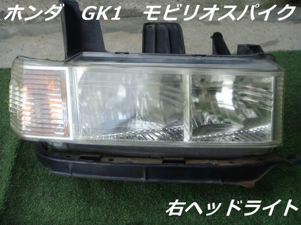 ホンダ GK1 モビリオスパイク 右ヘッドライト シルバー 【中古】【楽天市場】