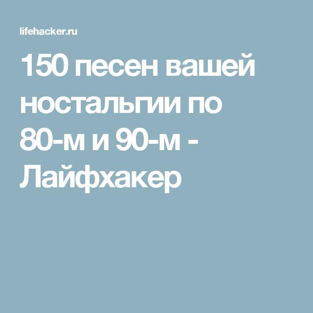 150 песен вашей ностальгии по 80-м и 90-м - Лайфхакер