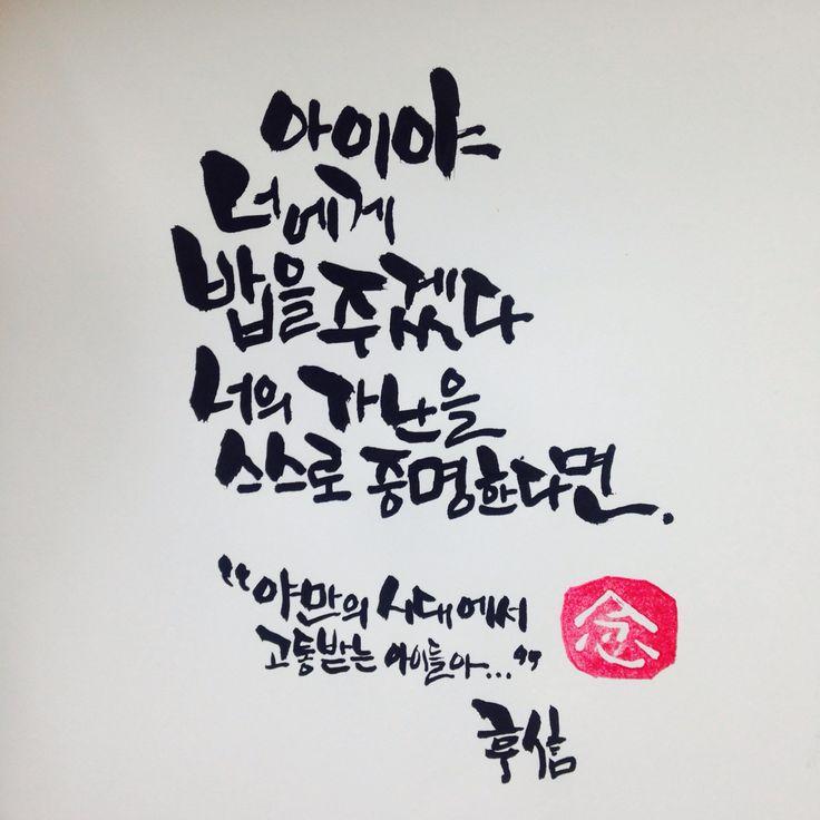 Best korean calligraphy images on pinterest