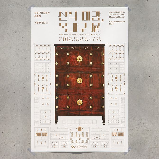 graphic design for folk culture exhibition - Korean Furniture, Sensuality of Lines