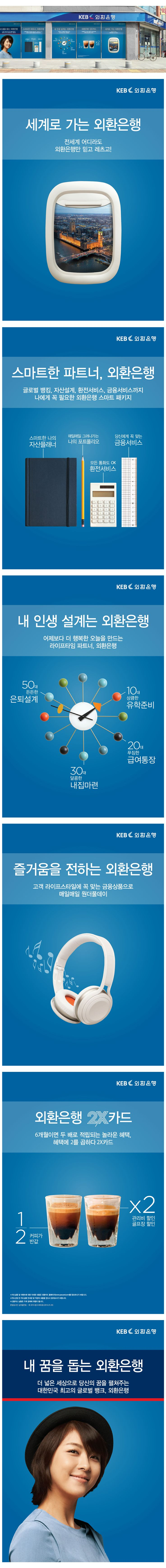 Our ad design project for KEB(Korea Exchange Bank) with Service Design based LIFE-INFORGRAPHIC concept.