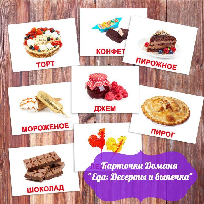 Карточки Глена Домана «Еда: Десерты и выпечка» скачать, карточки по методике Глена Домана «Вундеркинд с пеленок»