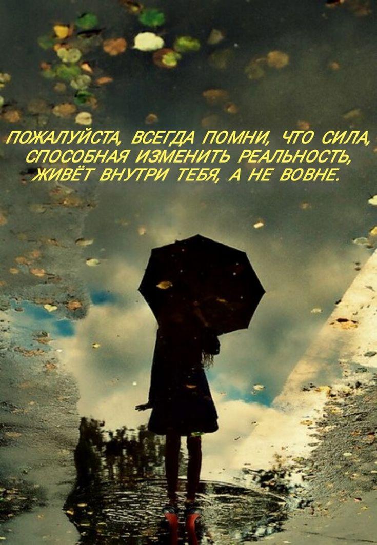 Дождик картинки с надписями красивые