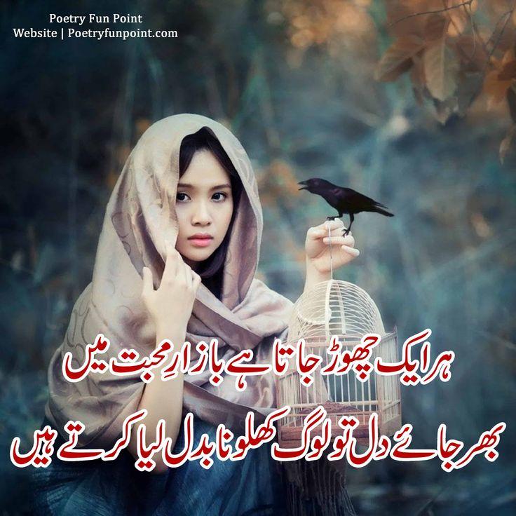 Bewafa Pashto Sharona: Best 25+ Punjabi Poetry Ideas On Pinterest