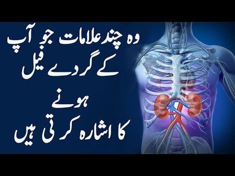 Kidney Failure Ka Ilaj