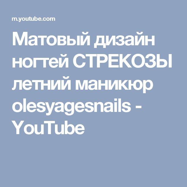 Матовый дизайн ногтей СТРЕКОЗЫ летний маникюр olesyagesnails - YouTube