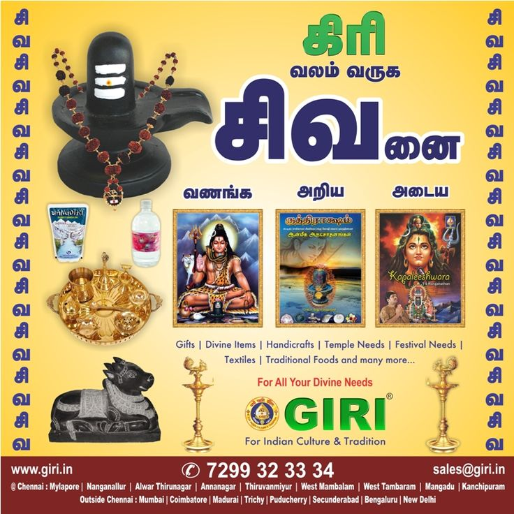 Maha Shivaratri Special collections on Giri view More on https://giri.in/offers/seasonal-offers/shivaratri-specials