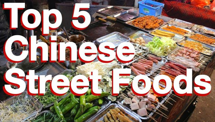 My 5 Favorite Chinese Street Foods