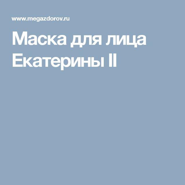 Маска для лица Екатерины II