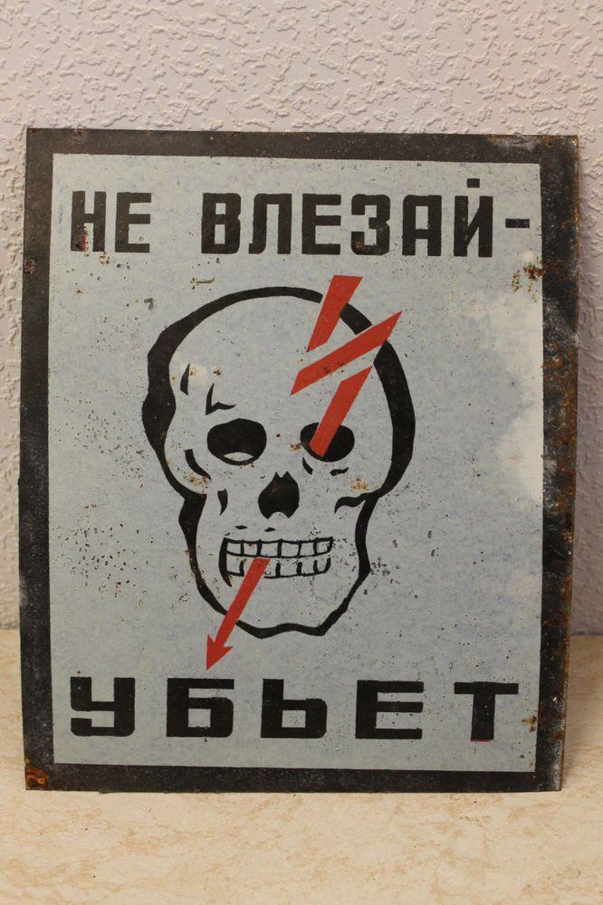 Vintage metal warning plate,industrial companies Do not climb dangerous- kill !