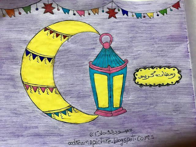 رسم فانوس رمضان جديد السلام عليكم ورحمه الله وبركاته مرحبا بكم متابعى صور الاحلام كل عام وانتم بخير بمناسبه شهر رمضان الكريم رسمت Art Painting Enamel Pins