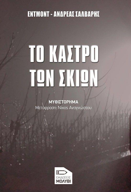 """Κερδίστε το βιβλίο του Εντμόντ Ανδρέα Σαλβάρη, """"Το κάστρο των σκιών"""" - https://www.saveandwin.gr/diagonismoi-sw/kerdiste-to-vivlio-tou-entmont-andrea-salvari-to-kastro-ton-skion/"""