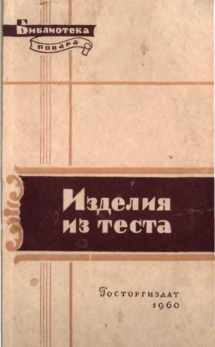 ISSUU - Р.П.Кенгис Изделия из теста by Eduard Iuchanka