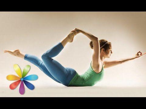 Йога-комплекс для плоского живота! - Все буде добре - Выпуск 603 - 20.05.15 - YouTube