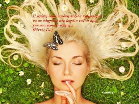 Η αγάπη είναι η μόνη πυξίδα που μπορεί να σε οδηγήσει στο μεγάλο ταξίδι προς την εσωτερική γαλήνη...