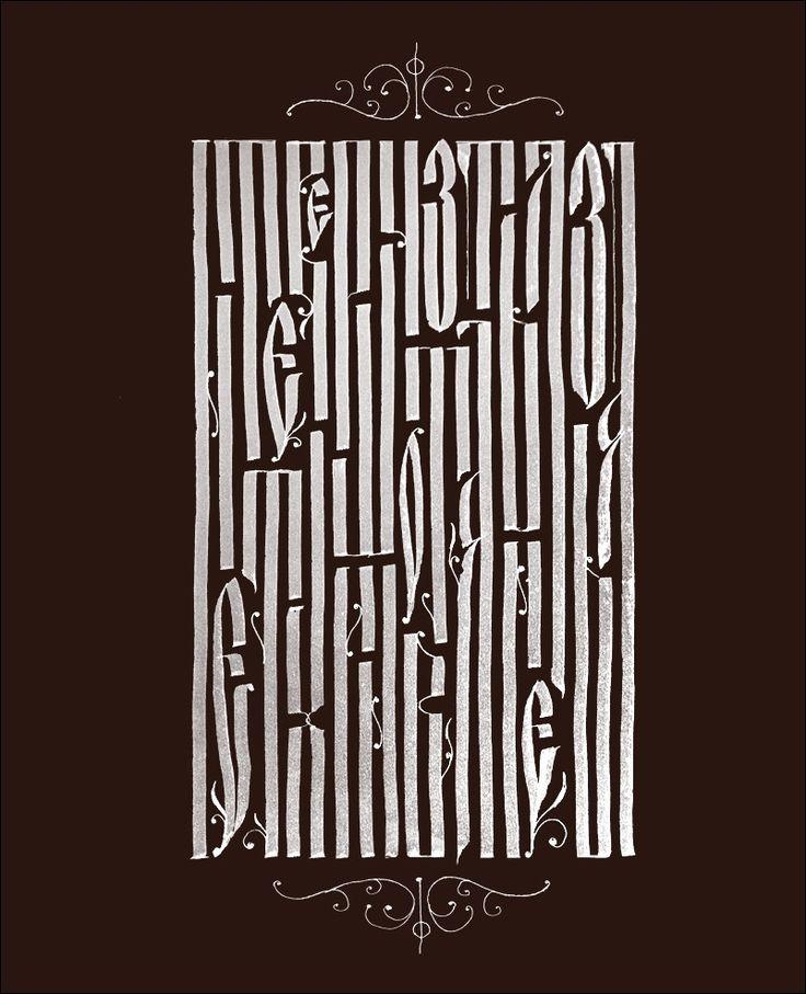 Каллиграфия в стиле русской вязи от Дмитрия Ламонова | Design Zoom