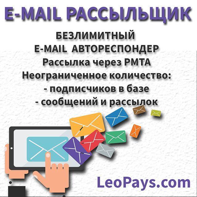 #автоматизацияБизнеса #автопостинг #хостинг #конструкторСайтов #реклама #бизнес #продвижение #взаимопиар #доход   РЕКЛАМНАЯ ПЛОЩАДКА! ПЛАТИТ ВСЕМ!!!!!!!!!!!!!!!!!! ВХОД 50 р.  и 400 р.  и 800 р и  1600 р ..... на ваш выбор!   Leo Pays . Полный АВТОМАТ!  Можно БЕЗ ПРИГЛАШЕНИЙ!   ПРИГЛАШАЮ В КОМАНДУ ЛИДЕРОВ!   Сервис для эффективного, бесплатного продвижения любого Бизнеса в Сети и привлечения   потока рефералов в любой проект.   Ссылку берите в профиле.