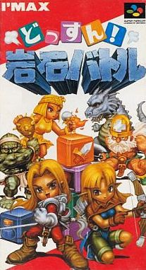 Dossun! Ganseki Battle (I'Max), Super Famicom;  puzzle game published by I'Max, which was released exclusively in Japan in 1994. game structure has similarities with Tetris, and the player has to beat the opponent in various medieval settings.