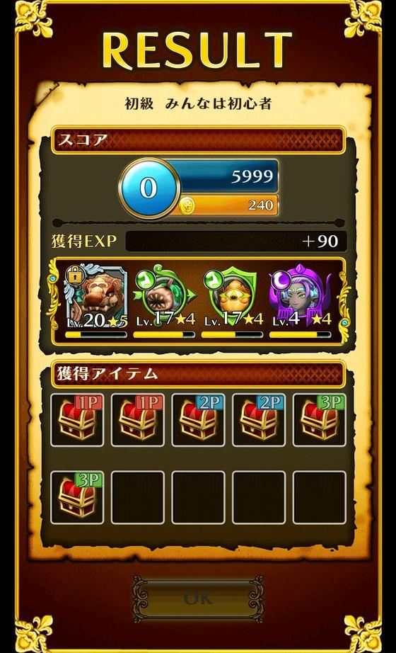 スマッシュドラグーン【ゲームレビュー】 - Yahoo!ゲーム
