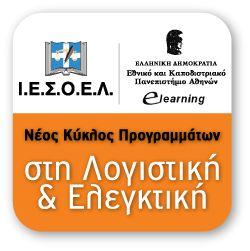 ΙΕΣΟΕΛ - e learning ΕΚΠΑ | Προγράμματα στη Λογιστική και Ελεγκτική
