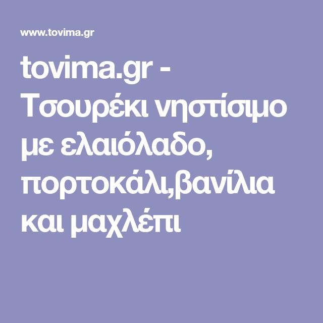 tovima.gr - Τσουρέκι νηστίσιμο με ελαιόλαδο, πορτοκάλι,βανίλια και μαχλέπι