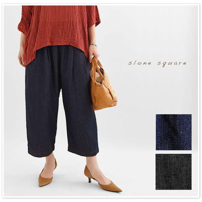 【slone square  スロンスクエア】 <br>サルエル 風 デニム パンツ (5405)