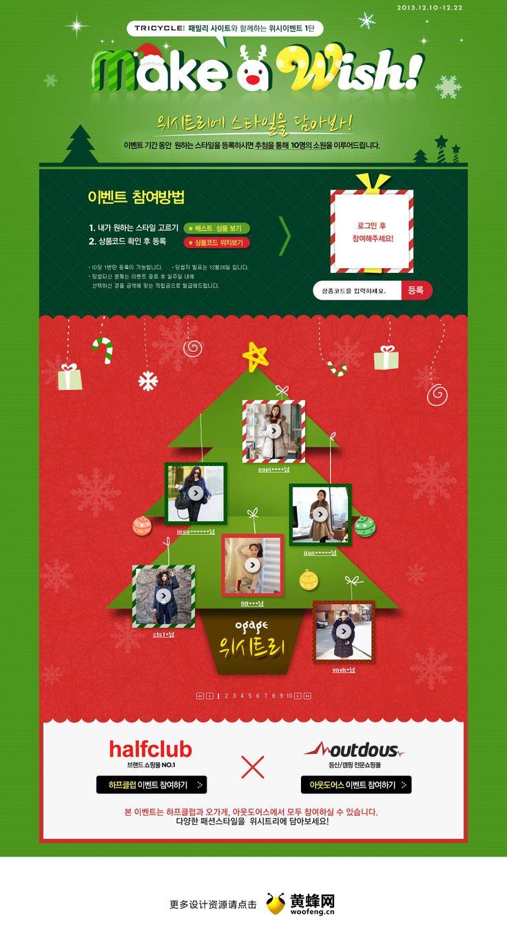 ogage圣诞节活动专题页面,来源自黄蜂网http://woofeng.cn/