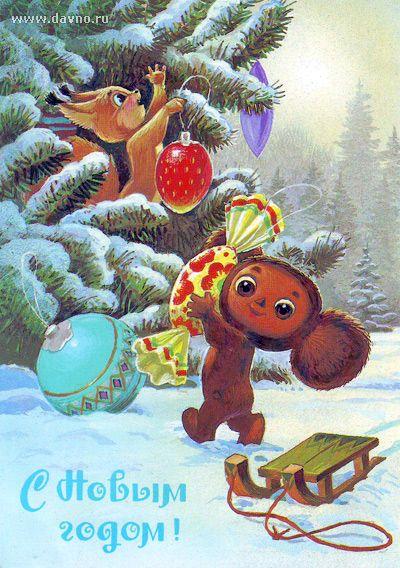 Чебурашка и белочка украшают елку открытка
