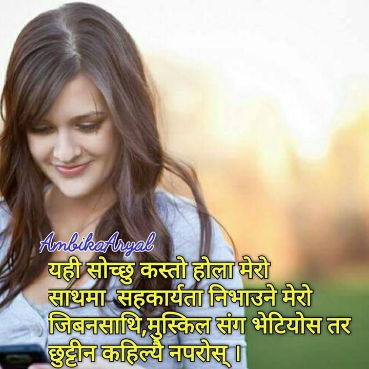 17 Best Images About Nepali Quotes On Pinterest